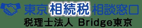 東京 相続税相談窓口